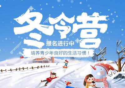 2020年北京科学启蒙冬令营