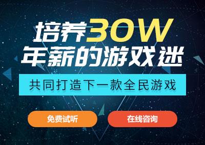南京游戏开发学习班