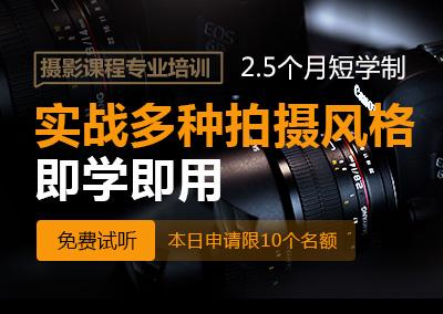石家庄专业摄影学校哪个好