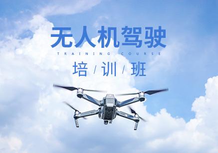 北京无人机培训学习班