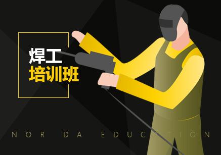 扬州安全员特殊工种培训课程