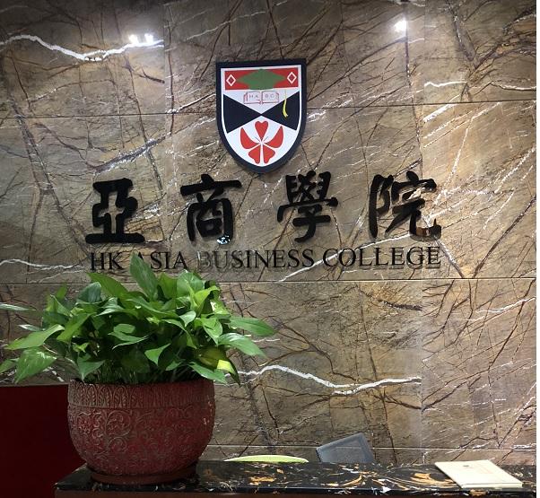 香港在职mba怎么样