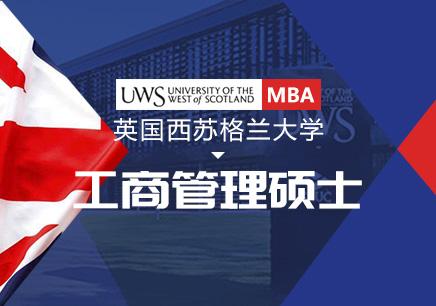 英国西苏格兰大学MBA