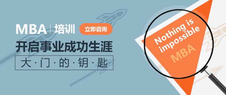 哈尔滨专业MBA培训班