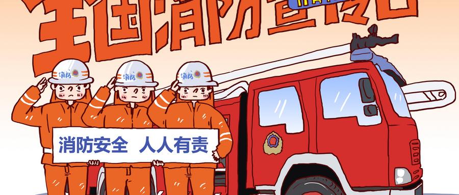 郑州消防工程师考试培训课程