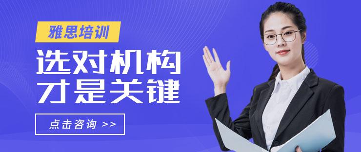 南京雅思教程