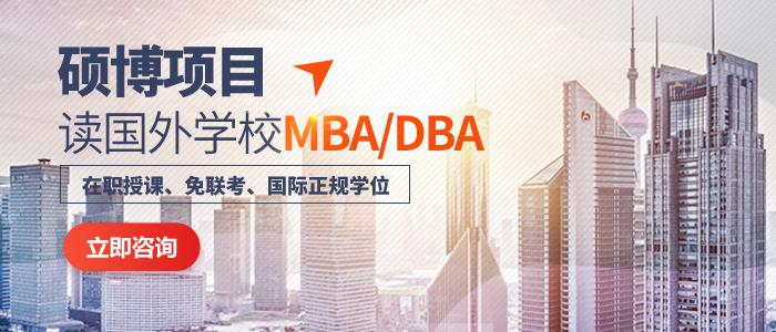 在职MBA申请