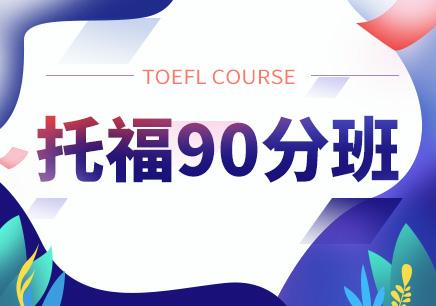 郑州托福一对一培训学费