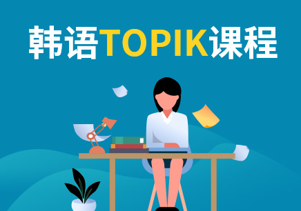 西安学习韩语靠谱吗