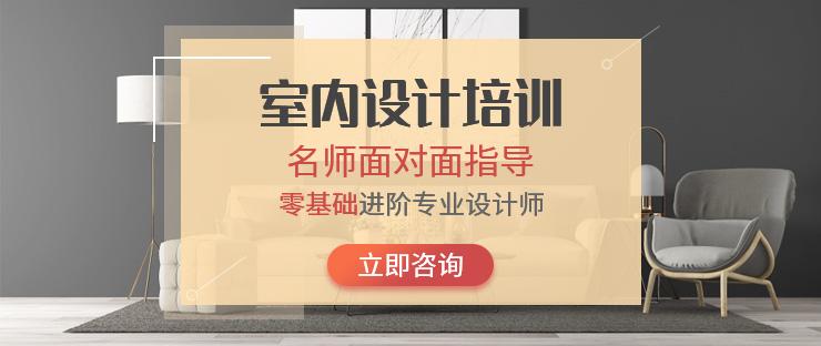 济南全国室内设计课程