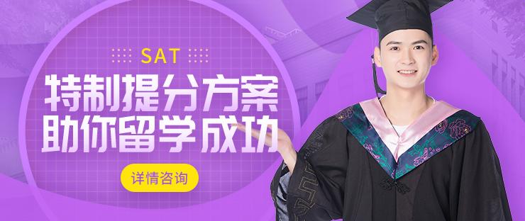 郑州SAT小班哪里有