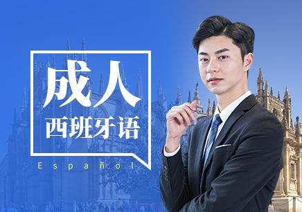上海西语十大辅导班推荐