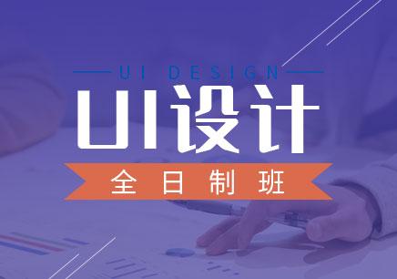 长春UI设计培训机构