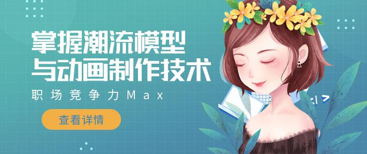 杭州动漫影视制作培训多少钱