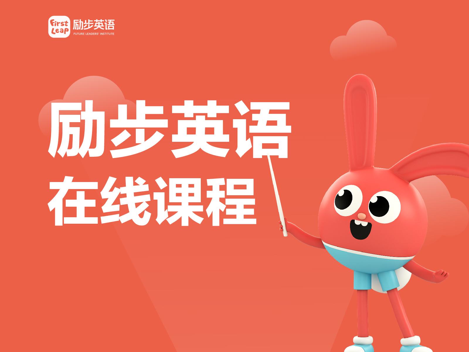 沈阳少儿线上学英语平台