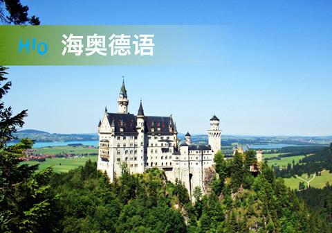 哈尔滨德语在哪学