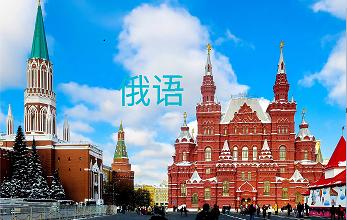 哈尔滨俄语培训