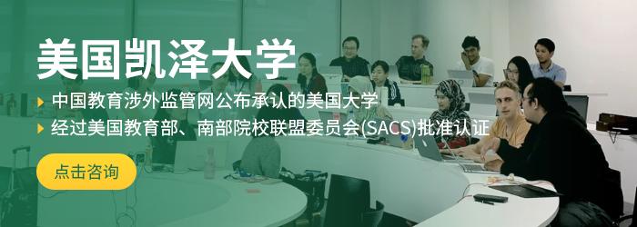 杭州在职免联考心理学院校