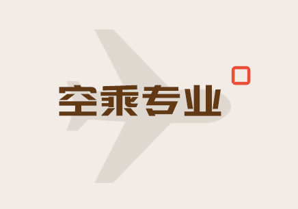 西安空乘专业培训学校