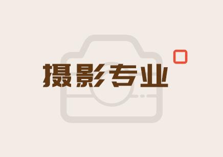 西安摄影艺考培训班推荐