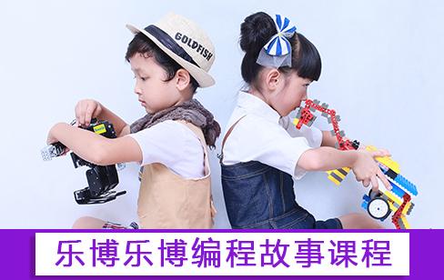 深圳幼儿乐高编程培训班