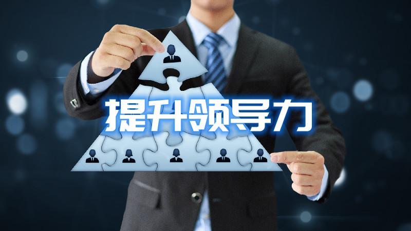 领导力提升拓展培训 深圳本汇宝