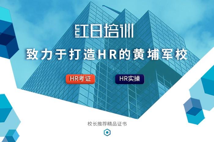 广州市二级人力资源培训