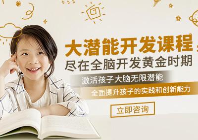 济南小孩全脑数学培训