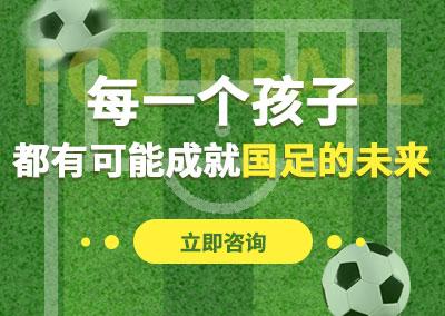 南京新征程足球培训