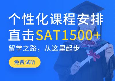 广州SAT一对一培训班
