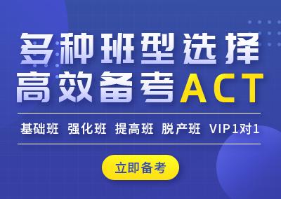 深圳ACT寒假培訓班