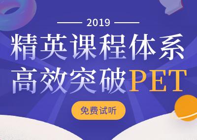 北京哪里有PTE培训班