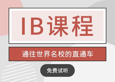 广州哪里有IB培训班