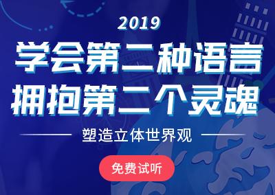 南京俄语培训线上网课