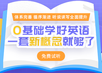 福州基础新概念英语培训班