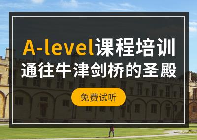 网投平台appA-Level考试阶段网投平台app