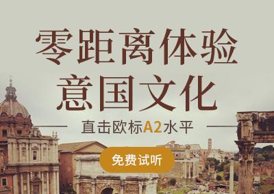 南京意大利语培训网校