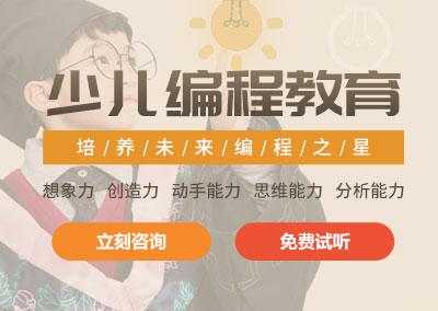南京少儿学编程的班