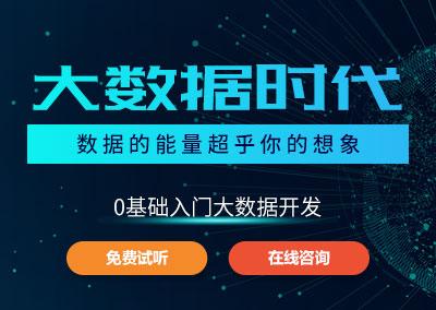 广州大数据学习班