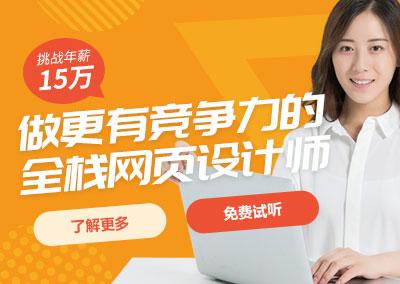 南京哪里有网页设计培训