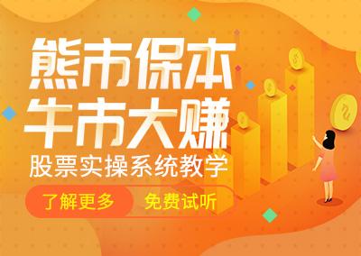 上海金融投资(股票)培训班