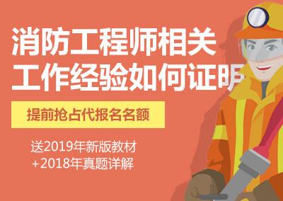 福州优路一级消防工程师网课培训