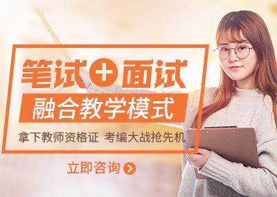 上海教师资格证笔试课程