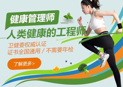 莆田十大健康管理師培訓學校