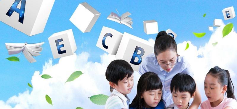 南昌培训少儿英语的机构