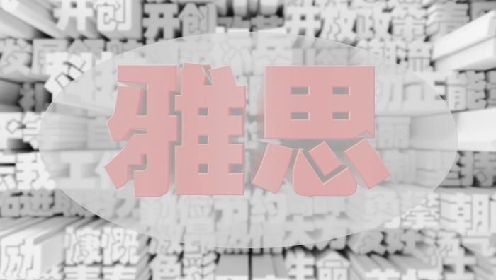 郑州雅思6分强化班