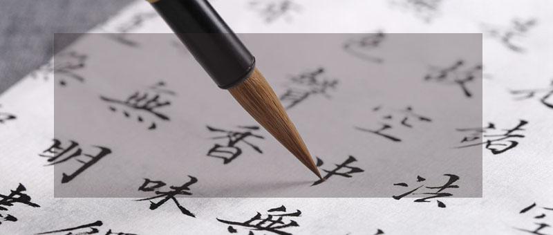 上海書法培訓心得