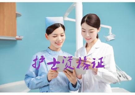 南寧十大護士資格證培訓機構推薦