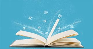 哈尔滨托福强化辅导课程