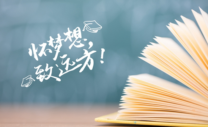 贵阳成人英语考前辅导